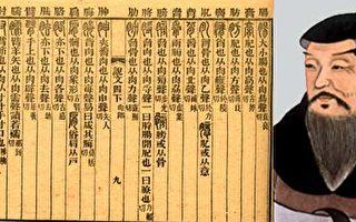 彭小明:反右與漢字簡化
