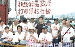 香港民主人士揭中共屡阻保钓行动