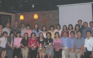 华人活动中心举办教师节谢师宴