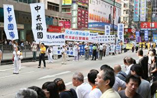 悼十一中华国殇日 香港大游行声援三退
