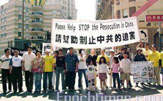 悉尼民眾國殤日悼念集會 聲援退黨潮