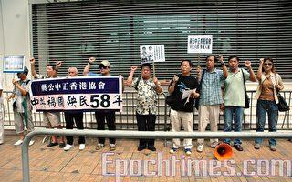 多个民团昨游行抗议