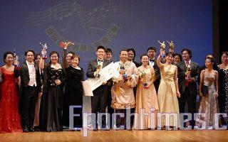 首届全世界华人声乐大赛得奖名单揭晓