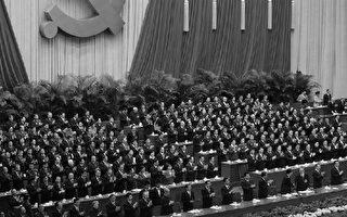 十七大閉幕 前江辦主任候補倒數第一