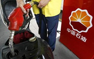 """中国油价调涨 两大石油巨头""""逼宫""""?"""