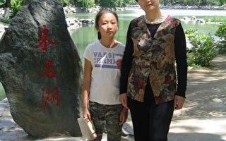胡平太太十三年后重返中国 王艾:谢谢你,流亡