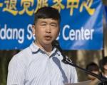 全球退黨服務中心主席在聖地亞哥慶祝「九評」發表三週年暨聲援2800萬退黨集會上的演講。(攝影:李旭生/大紀元)
