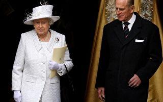 英女王伉儷參加感恩儀式 慶祝結婚60年