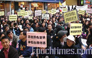 香港二千社工罢工争同工同酬