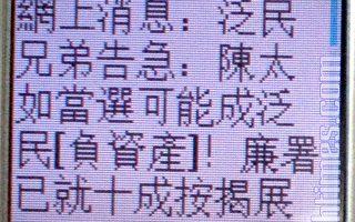 補選前夕 污衊陳方安生短訊四處傳