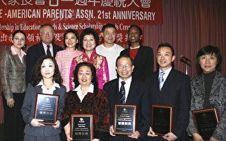 华人家长会庆祝成立21周年