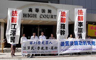 中國司法將面臨香港訴江澤民令狀