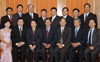 南加華人牙醫學會20週年慶