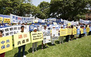 组图:澳举行盛大的声援3千万退党集会