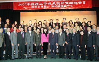 洛僑中心獲全美「最佳服務工作獎」