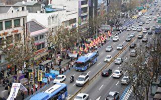 庆三千万三退 韩国民众集会游行