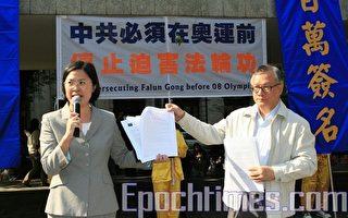 香港啟動全球百萬徵簽反迫害
