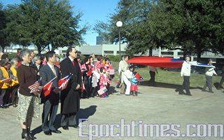 休斯頓僑界慶祝民國97年元旦升旗典禮