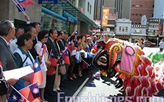 雪梨僑界舉行元旦日昇旗典禮暨慶祝紀念大會