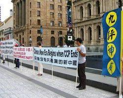 澳洲昆士兰声援三千万三退 呼吁解体中共邪党