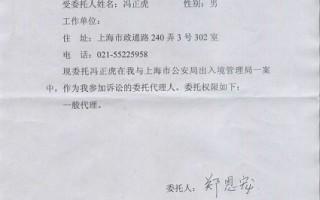冯正虎:为郑恩宠诉讼代理的声明