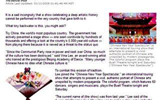 14家丹佛媒体聚焦新唐人新年晚会