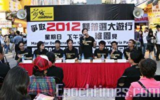 組圖:泛民主派傾力籲港人團結爭普選