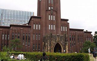 中共在東京大學詆毀神韻 再被揭丟醜