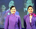 """连续剧""""空姐战争"""",引起了真正空姐的不满,泰航国际劳工协会要求下令停播这部连续剧。图为2006航泰空姐新制服展示会。(SAEED KHAN/AFP/Getty Images)"""
