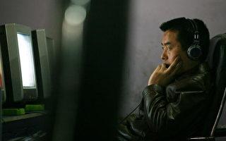 中共嚴密監控網路 破網上網者趨多