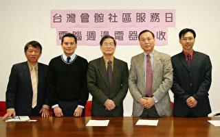 台灣會館電子垃圾回收擴大至柑縣