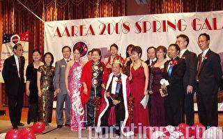 亚裔地产协会年度晚宴