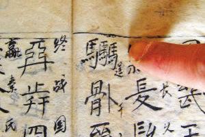 """张杰连:重庆""""天书""""揭天界文字之迷"""