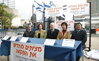 「全球人權聖火傳遞」今晚到以色列