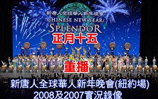 元宵節再重播新唐人新年晚會(紐約場)08及07實況錄像