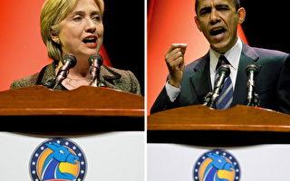 希拉里采取负面策略攻击奥巴马