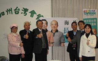 台新聞局長謝志偉來灣區演講
