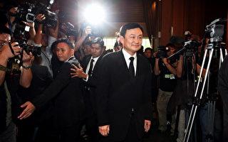 泰前总理达信返国 面对腐败指控