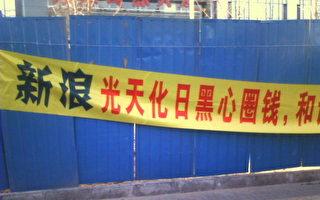 还钱!众代理商北京新浪总部静坐绝食