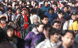 中国失业问题严重  挑战中共长期执政