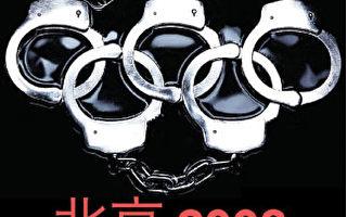 疑涉奧運 京接連抓人 當局拒採訪