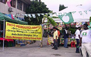 马来西亚12届大选 出现暴力事件