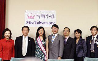 08年台湾小姐选拔赛欢迎佳丽参与