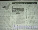 讀賣新聞多個版面報導西藏流血事件。(攝影:田清心/大紀元)