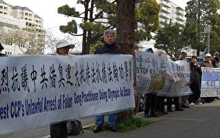 奥运火炬旧金山将遇人权圣火 市议员提案支持人权