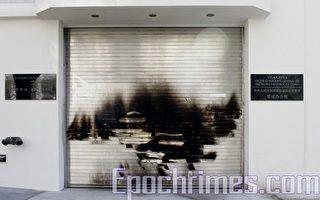 舊金山中共領館被投燃燒彈起火 消防官員:襲擊者動机不明