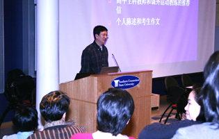 中文學校校長問答 討論父母關心議題