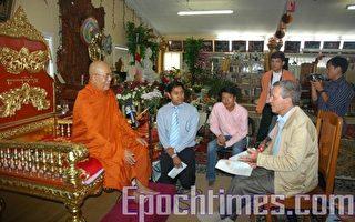 缅甸高僧会见纽政界  呼吁关注缅甸僧侣安危