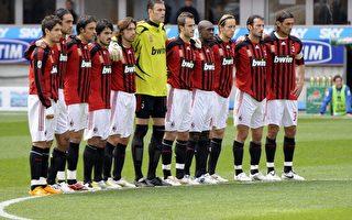 意甲第31轮:帕尔马球迷意外身亡比赛延期AC米兰主场惜败滑至第六