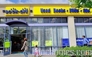 日本最大二手書店聖地亞哥設新店